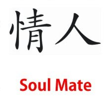 how to say soul in chinese